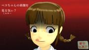 【第四回MMDダジャレ選手権・その6】ペコちゃんの素顔を見る気ぃ?