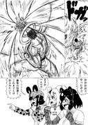 流行らなそうな格闘漫画の主人公、大型セルリアンを撃破する
