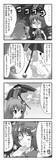 【東方】カッパと傘その2【4コマ】