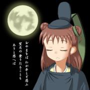 望月の歌千年