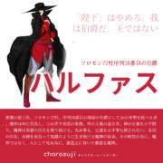 ハルファス(キャラクターシートメーカー)