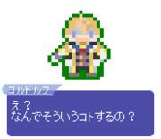 【ドット】ゴルドルフ・ムジーク