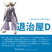 退治屋D(キャラクターシートメーカー)