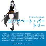 エリザベート・バートリー(キャラクターシートメーカー)
