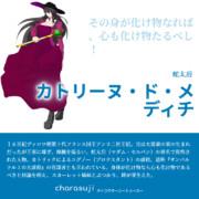 カトリーヌ・ド・メディチ(キャラクターシートメーカー)