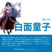 白面童子(キャラクターシートメーカー)