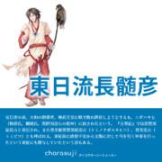 東日流長髄彦(キャラクターシートメーカー)