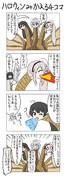 【4コマ】ハロウィンみかえるキングギドラ