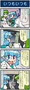 がんばれ小傘さん 2908