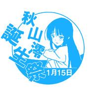 秋山澪誕生日記念