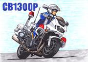白バイ CB1300P