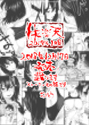 COMIC失楽天 - ニコニコ静画 (イ...