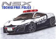 新型NSXパトカー