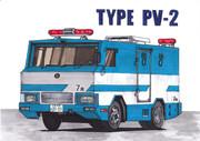 特型警備車 PV-2型