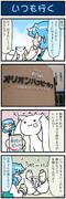 がんばれ小傘さん 2910