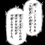 大賢者【転スラ人気投票】
