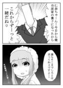 ドン引き仁奈ちゃん