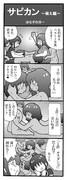 ホモ・サピエンス管理業務主任者 ~萌え編~