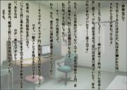 短小説38『診察室にて』