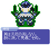 【ドット】項羽