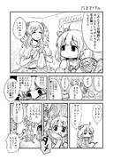 あんきら漫画『17歳アイドル』