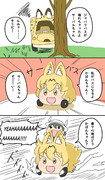 変身サーバルちゃん