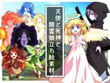 【宣伝】 天使と死神と精霊娘立ち絵素材