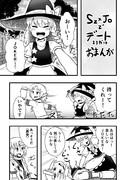 SZJOおデートお漫画ゲスト原稿