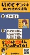 【壁画】LINE絵文字エジプト古代文字風