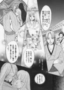 妖鏡・夢恋奇譚の中の印象的な場面4