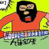 暗黒放送  第11回生主ミラクル麻雀決定戦放送