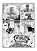 東方壱枚漫画録177「封じられし秘密」