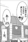 しれーかん電 最終話(?)