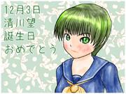 ときメモ 清川さん 誕生日