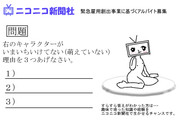 ニコニコ新聞社よりお知らせ