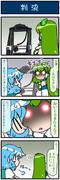 がんばれ小傘さん 2916