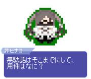 【ドット】芥ヒナコ