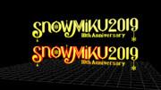 雪ミク2019アニバーサリーロゴ(みたいな)