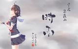 平成最後の時雨