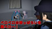 【第四回MMDダジャレ選手権】ベロベロの酔っ払いを調ベロ!