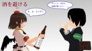 【第四回MMDダジャレ選手権・その12】酒を避ける