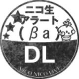 ニコ生アラート(βa)