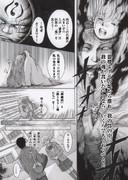 妖鏡・夢恋奇譚(連載全P40)の中の印象的な場面6