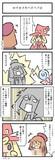 ロリロリのペドペド②(ひろこみっくす-149)