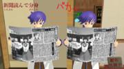 【第四回MMDダジャレ選手権・その13】新聞読んで分身