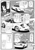 【漫画】NAロードスターはいいぞ
