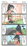 赤城ちゃんのつまみ食い 338