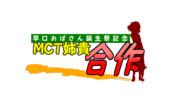 MCT姉貴合作タイトル透過素材