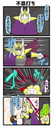 【Undertale】ゆるふわ漫画【NG TALE】12