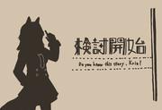 【アミメロジック】検討開始